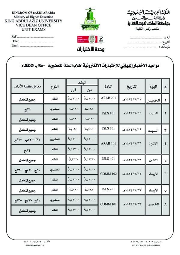 كلية الآداب والعلوم الإنسانية جدول الاختبارات النهائية للفصل